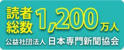 公益社団法人日本専門新聞協会読者総数1200万人