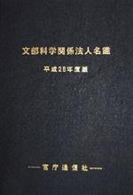 平成28年版 文部科学関係法人名鑑