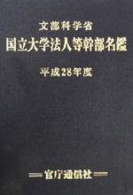 平成28年版 文部科学省国立大学法人等幹部名鑑