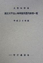 平成28年度版 文部科学省国立大学法人等事務系歴代幹部一覧