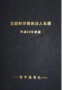 文部科学関係法人名鑑