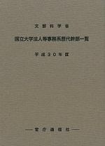 文部科学省国立大学法人等事務系歴代幹部一覧