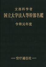 文部科学省国立大学法人等幹部名鑑